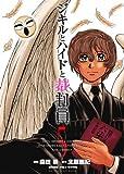 ジキルとハイドと裁判員 5 (ビッグ コミックス)