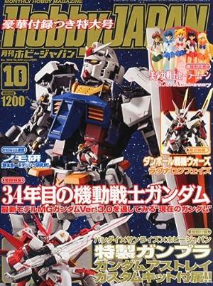 Hobby JAPAN (ホビージャパン) 2013年 10月号
