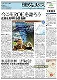 日経ヴェリタス 2012年8月12日号