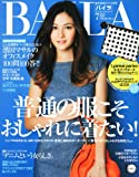 BAILA (バイラ) 2011年 07月号 [雑誌]