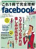 これ1冊で完全理解facebook2013 (日経BPパソコンベストムック)