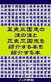 正史三国志の注の注と正史三国志を紹介する本を紹介する本