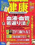 健康 2007年 07月号 [雑誌]