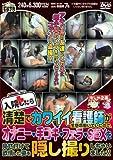 入院したら清楚でカワイイ看護師が一生懸命働いていたので、オナニー・手コキ・フェラ・SEXを見せ付けて欲情した姿を隠し撮りしちゃいました!! はじめ企画 [DVD]