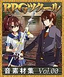 RPGツクール音素材集 Vol.00 [ダウンロード]