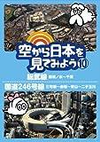 空から日本を見てみよう10 総武線・御茶ノ水~千葉/国道246号線・三宅坂~赤坂~青山~二子玉川 [DVD]