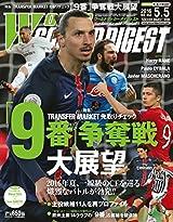 ワールドサッカーダイジェスト 2016年 5/5 号 [雑誌]