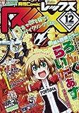 月刊 Comic REX (コミックレックス) 2013年 12月号