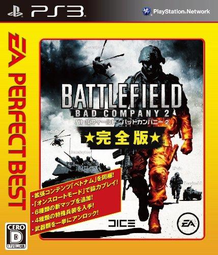 EA PERFECT BEST バトルフィールド:バッドカンパニー 2 完全版