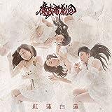 TVシリーズ 牙狼GARO-GOLD STORM-翔 第2クールED主題歌 紅蓮白蓮(初回限定盤)(DVD付)
