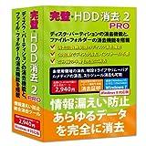 完璧・HDD消去2 PRO Windows8対応版