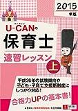2015年版 U-CANの保育士 速習レッスン(上) (ユーキャンの資格試験シリーズ)
