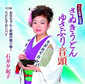 Yukiko Ishii - Yukiko Ishii - Sanuki Udon Yusaburi Ondo [Japan CD
