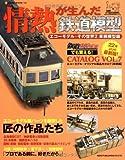 情熱が生んだ鉄道模型―エコーモデル・その世界2 車輌模型編 (NEKO MOOK 1534)