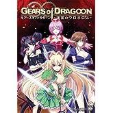 GEARS of DRAGOON~迷宮のウロボロス~【予約特典:攻略小冊子付き】