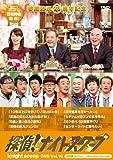 探偵!ナイトスクープ DVD Vol.16 百田尚樹 セレクション~10年以上口をき...[DVD]