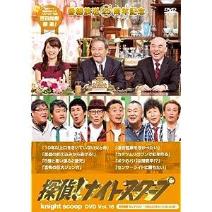 探偵! ナイトスクープDVD Vol.16 百田尚樹 セレクション ~10年以上口をきいていない父と母~