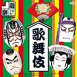 遊楽 大人のおりがみ 歌舞伎 No.2 28-2072