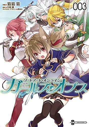 ソードアート・オンライン ガールズ・オプス (3) (電撃コミックスNEXT)
