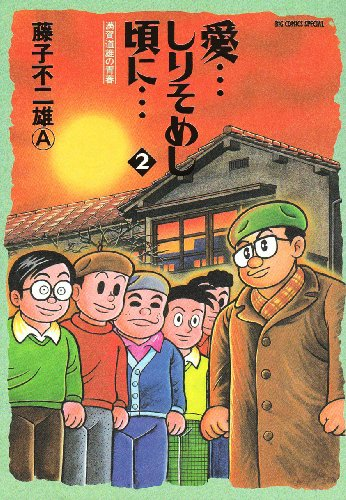 愛…しりそめし頃に…―満賀道雄の青春 (2) (Big comics special)