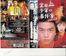 金田一少年の事件簿~上海魚人伝説~【劇場版】 [VHS]