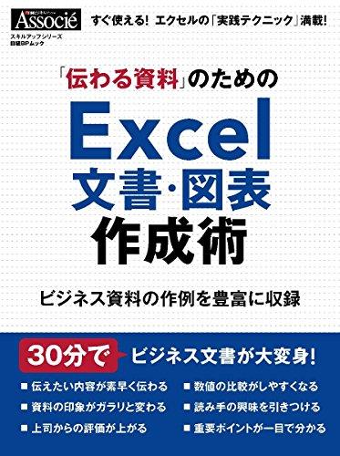 「伝わる資料」のための Excel文書・図表作成術(日経BPムック) (日経BPムック スキルアップシリーズ)