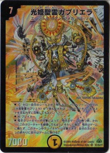 デュエルマスターズ 【DM-30】 光姫聖霊ガブリエラ 【スーパーレア】