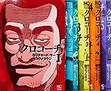 クロコーチ コミック 1-5巻セット (ニチブンコミックス)