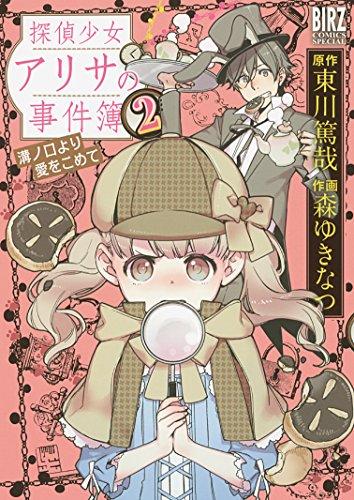 探偵少女アリサの事件簿 (2) 溝ノ口より愛をこめて (バーズコミックス スペシャル)