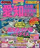 まっぷる愛知名古屋・知多半島・奥三河'12 (まっぷる国内版)
