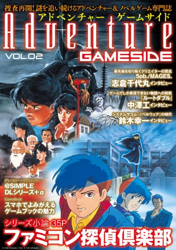 Adventure games-side Vol.2 (GAMESIDE BOOKS) (gangsideboox)