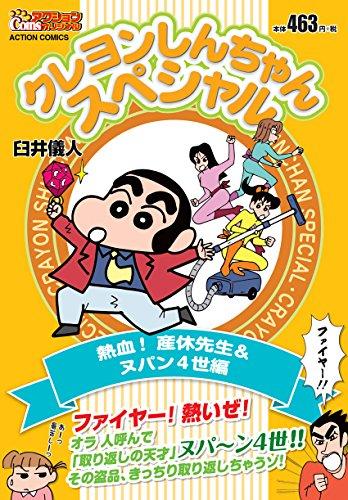 クレヨンしんちゃんスペシャル 熱血! 産休先生&ヌパン4世編 (アクションコミックス(COINSアクションオリジナル))