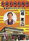 繁昌亭らいぶシリーズ 4 桂米二「けんげしゃ茶屋」「寝床」 [DVD]
