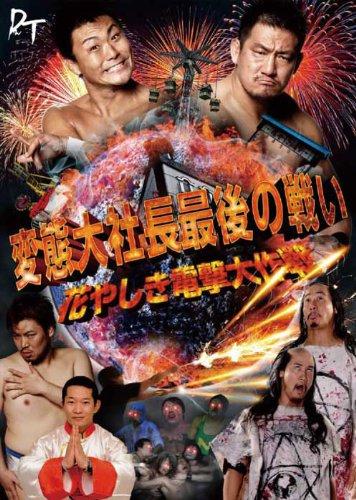 【新ラインナップ発売開始】 DVD DDTプロレス ~花やしき電撃大作戦~変態大社長最後の戦い