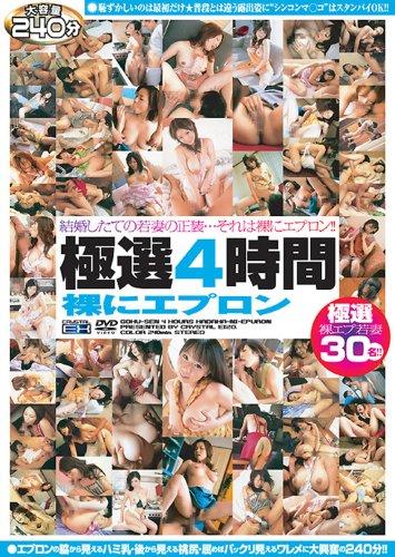 極選4時間 裸にエプロン [DVD]