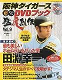 阪神タイガース オリジナルDVDブック 猛虎烈伝 2009年 7/16号 [雑誌]