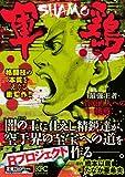 軍鶏 Rプロジェクト編 (プラチナコミックス)