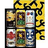[父の日ギフト][クラフト ビール][包装済]金賞エールビール飲み比べ5種6缶よなよなエールギフト