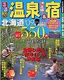 決定版!温泉&宿 北海道'09 (るるぶ情報版―北海道)