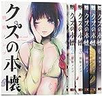 クズの本懐 コミック 1-6巻セット (ビッグガンガンコミックス)