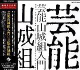 GEINOH YAMASHIROGUMI NYUUMON
