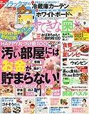 すてきな奥さん 2011年 09月号 [雑誌]