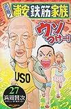 元祖!浦安鉄筋家族 27 (少年チャンピオン・コミックス)