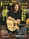ムック jazz guitar book[ジャズギターブック] Vol.24 (シンコー・ミュージックMOOK)