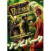 ゾンビパーク [DVD]
