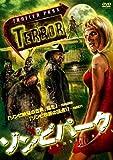 ゾンビパーク[DVD]