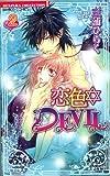 恋色DEVIL   ② / 三浦 ひらく のシリーズ情報を見る