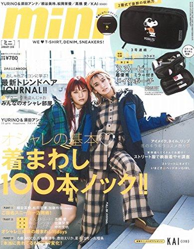 mini 2018年1月号 大きい表紙画像