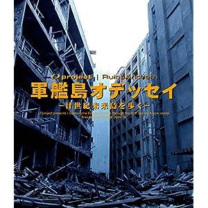軍艦島オデッセイ [Blu-ray]
