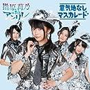 意気地なしマスカレード (SG+DVD) (Type-B)